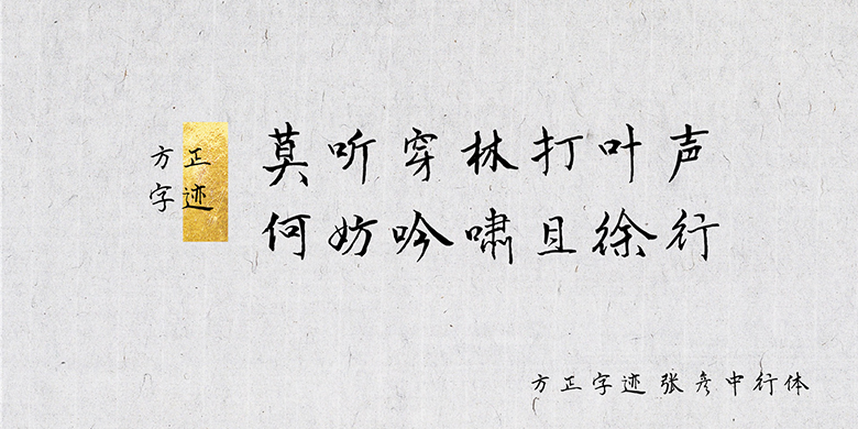 Founder handwriting-Zhangyanzhonghang font package, Founder handwriting-Zhangyanzhonghang font package download-Founder handwriting-Zhangyanzhonghang style simple and complex. TTF (regular writing/brush -9.49MB) font download