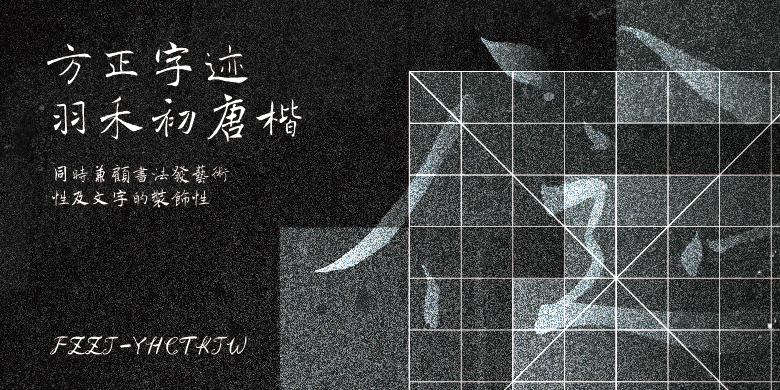 Founder handwriting-Yuhe early Tang script font package, Founder handwriting-Yuhe early Tang script font package download-Founder handwriting-Yuhe early Tang script simple. TTF (regular writing/brush -10.54MB) font download