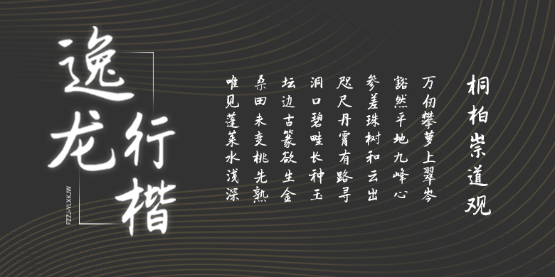 Founder handwriting-Yilong Xingkai font package, Founder handwriting-Yilong Xingkai font package download-Founder handwriting-Yilong Xingkai simple and complex. TTF (regular writing/brush -10.29MB) font download